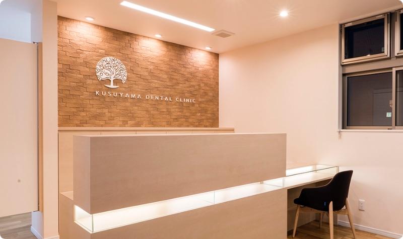 通いやすい歯医者さんを目指し雰囲気にもこだわりリラックスできる空間を作っています。
